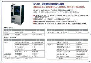 電界紡糸装置「NF-103」