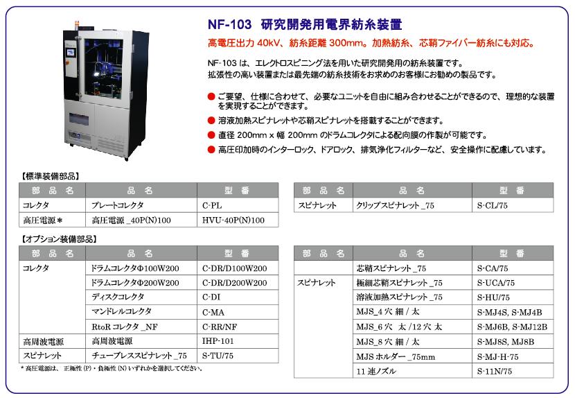 研究開発用電界紡糸装置NF-103